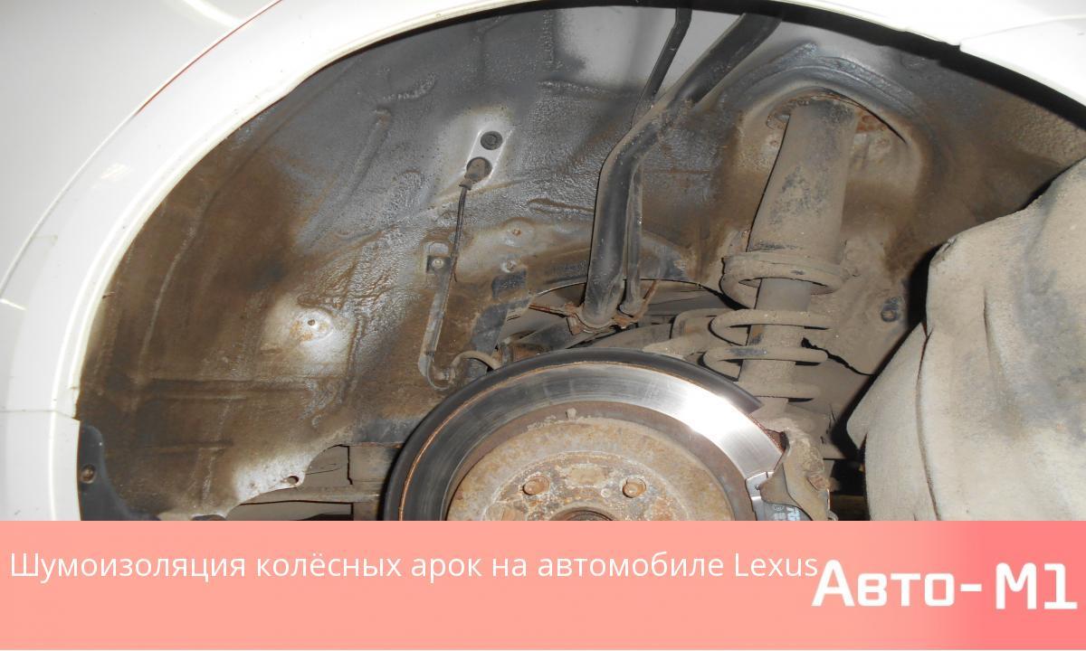Шумоизоляции колесных арок своими руками 138