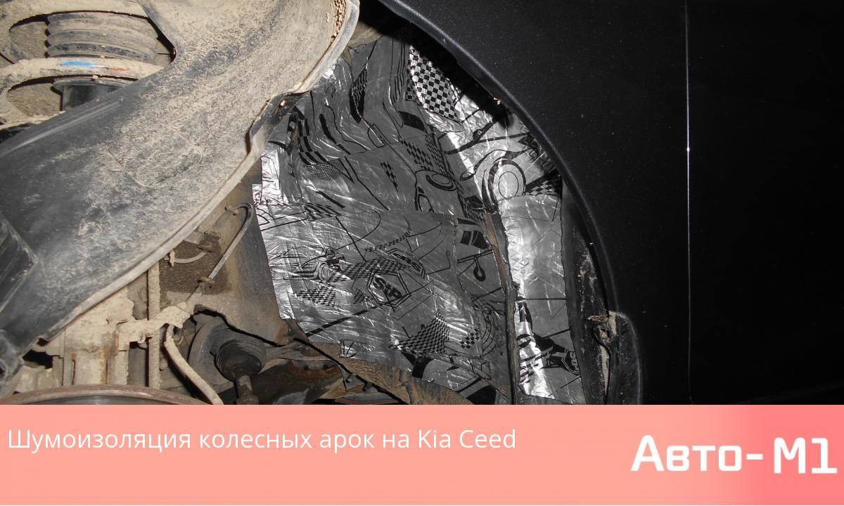 Киа рио шумоизоляция арок своими руками 42